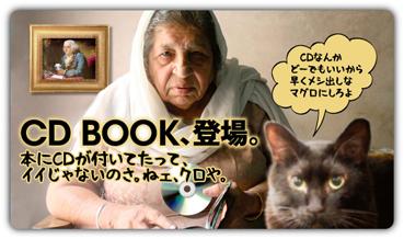 CDブック