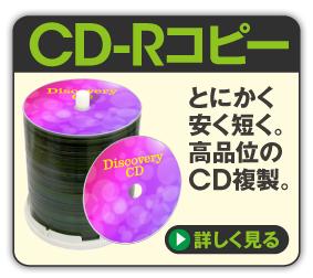 CD-Rコピー