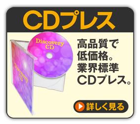 CD�v���X