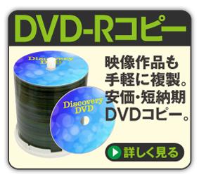 DVD-R�R�s�[