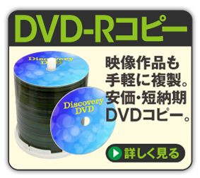 DVD-Rコピー