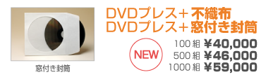 簡易パッケージセットDVDプレス