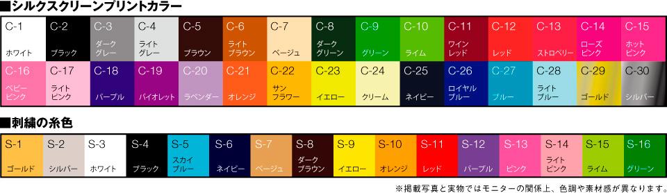 シルクプリントカラー|刺繍の糸色